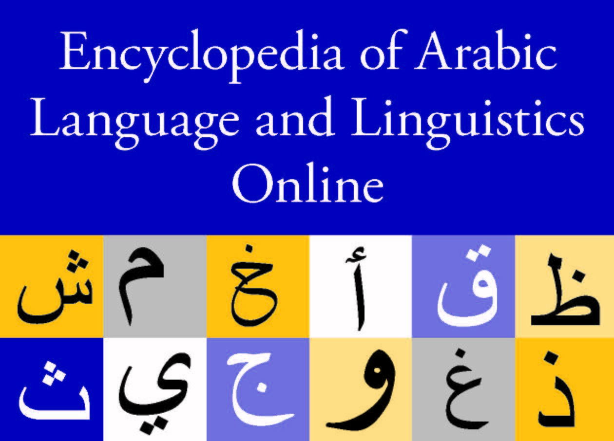 Encyclopedia Of Arabic Language And Linguistics Pdf
