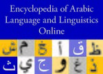 Cover Encyclopedia of Arabic Language and Linguistics Online