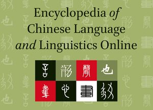 Cover Encyclopedia of Chinese Language and Linguistics Online