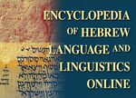 Encyclopedia of Hebrew Language and Linguistics Online