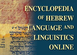 Cover Encyclopedia of Hebrew Language and Linguistics Online