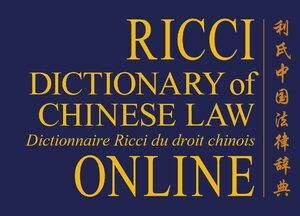 Cover The Ricci Dictionary of Chinese Law Online / Dictionnaire Ricci du droit chinois /«利氏中国法律辞典»