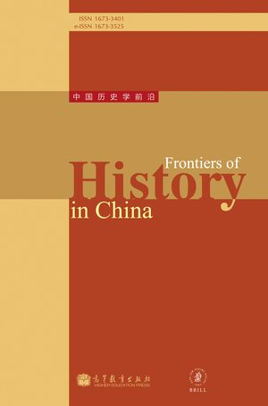 Cover Frontiers of History in China