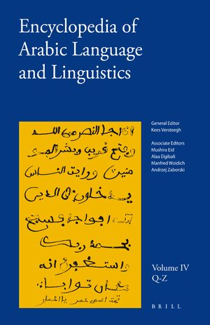 Cover Encyclopedia of Arabic Language and Linguistics, Volume 4