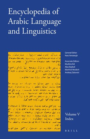 Cover Encyclopedia of Arabic Language and Linguistics, Volume 5 (Index)
