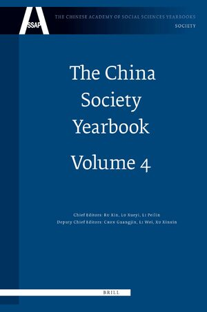 Cover The China Society Yearbook, Volume 4