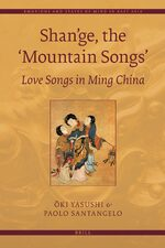 Cover Shan'ge, the 'Mountain Songs'
