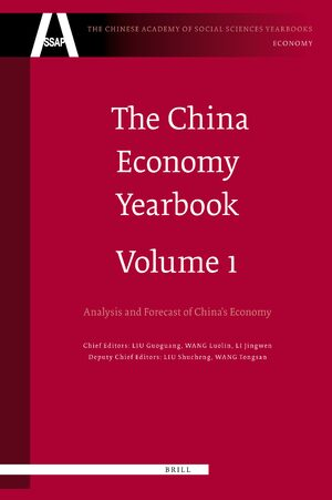 Cover The China Economy Yearbook, Volume 1