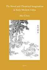 The Novel and Theatrical Imagination in Early Modern China