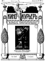 Cover Early Russian Cinema, Part 2