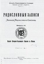 Cover Russian Genealogy