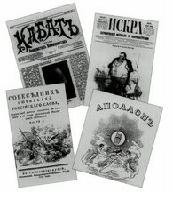 Cover Russian Periodicals and Serials (up to 1917)