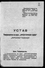 Soviet Cinema. Archival Documents from RGALI, 1923-1935