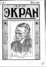 Soviet Cinema. Film Periodicals, 1918-1942 - Part 1. Journals
