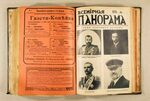 Cover Mass Media in Russia, 1908-1918 (1)