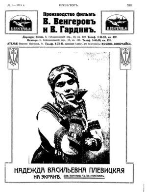Cover Early Russian Cinema, Part 1