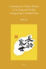 Cover Contemporary Chinese Fiction by Su Tong and Yu Hua