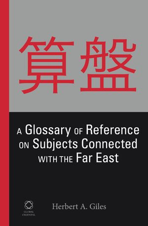 Cover A Glossary of Reference on Subjects Connected with the Far East
