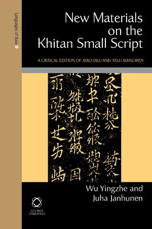Cover New Materials on the Khitan Small Script