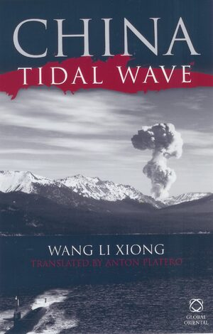 Cover China Tidal Wave