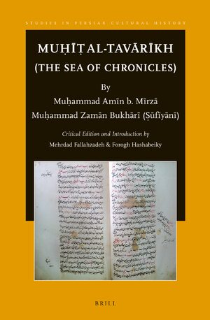 Cover Muḥīṭ al-Tavārīkh (The Sea of Chronicles)
