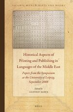 Cover Among Arabic Manuscripts