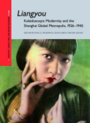 Cover Liangyou, Kaleidoscopic Modernity and the Shanghai Global Metropolis, 1926-1945
