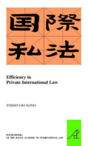 Cover Efficiency in Private International Law