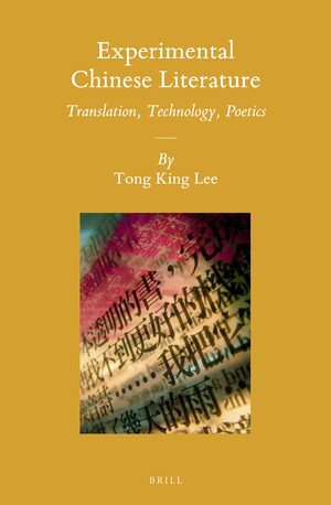 Cover Experimental Chinese Literature