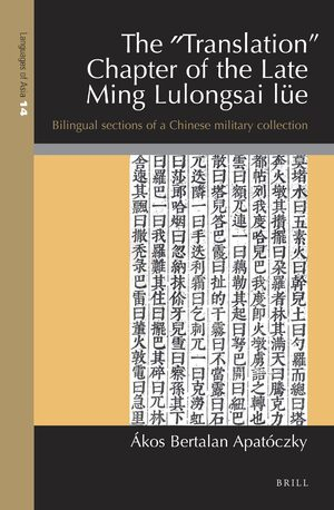 Cover The Translation Chapter of the Late Ming Lulongsai Lüe