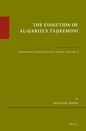 Cover The Evolution of al-Ḥarizi's <i>Taḥkemoni</i>