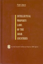 Cover Intellectual Property Laws of the Arab Countries