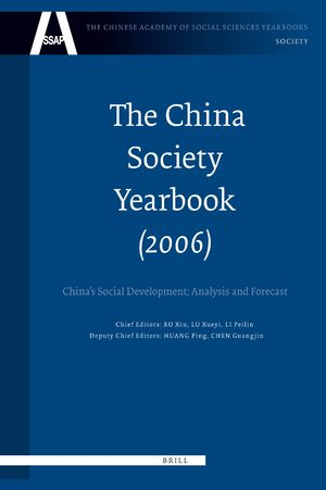 Cover The China Society Yearbook, Volume 1 (2006)