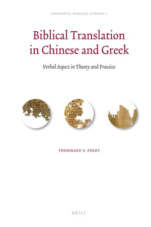 Cover Biblical Translation in Chinese and Greek
