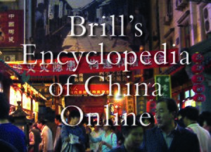 Cover Brill's Encyclopedia of China Online