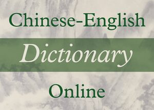 Cover Chinese-English Dictionary Online