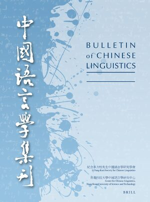 Cover Bulletin of Chinese Linguistics