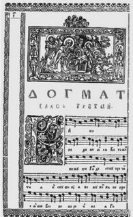 Cover Early Printed Cyrillic Books