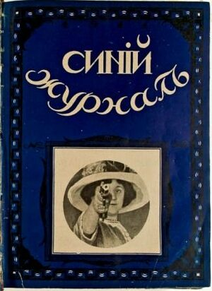 Cover Imperial Russia's Illustrated Press