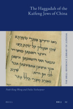 Cover The Haggadah of the Kaifeng Jews of China