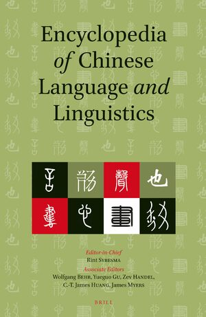 Cover Encyclopedia of Chinese Language and Linguistics (5 Volumes)