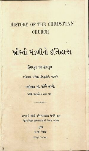 Cover The Archives of the Church in North India: Monographs Printed by the IP Mission Press in Surat, India