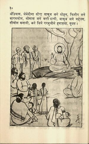 Cover The Archives of the Church in North India: Monographs Printed by Other Mission Presses in India