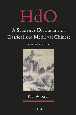 Cover A Student's Dictionary of Classical and Medieval Chinese