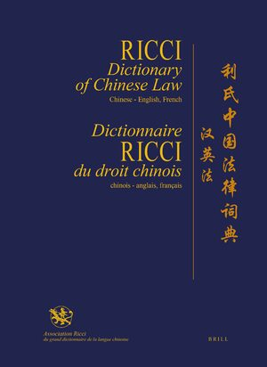 Cover Ricci Dictionary of Chinese Law, Chinese-English, French / Dictionnaire Ricci du droit chinois, chinois-anglais, français / 利氏中国法律辞典(汉英法)