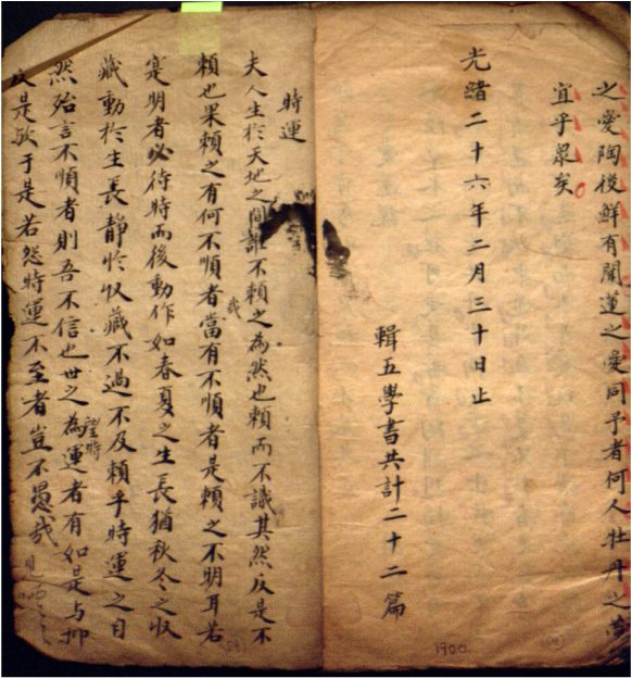 Collection Vintage Binding Book Old Book Old Book Ancient Book 丹方大全