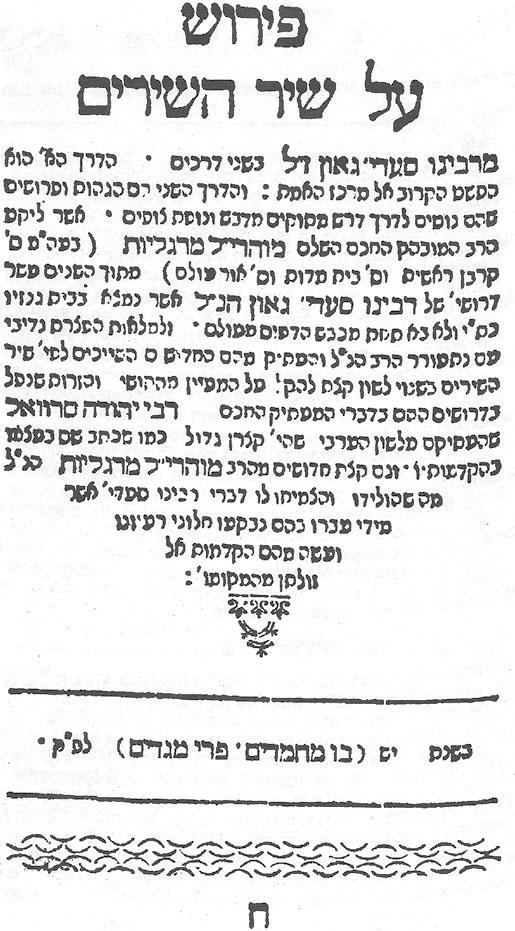 Nowy Dwor Mazowiecki in: Printing the Talmud