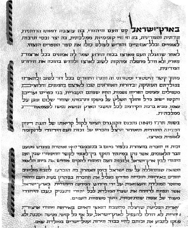 Israel's Scroll of Independence in: Secularizing the Sacred