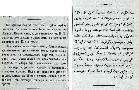 Between Tradition and Modernity – Entertainment in Late Ottoman