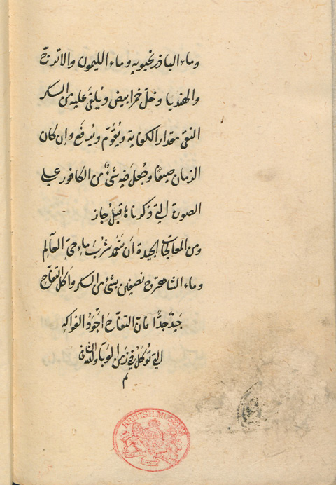 Books on Agriculture (al-filāḥa) Pertaining to Medical